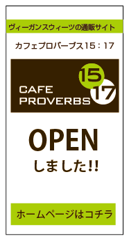 CAFE PROVERBS [15:17]