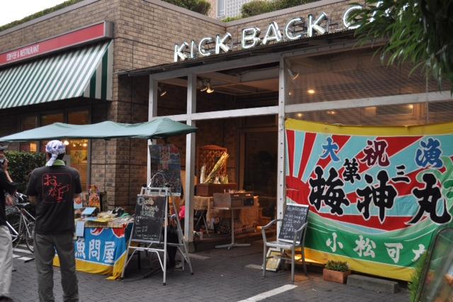 http://www.kickbackcafe.jp/support2/report/%E5%A4%A7%E8%88%B9%E6%B8%A1%E5%A4%96%E7%92%B0.JPG