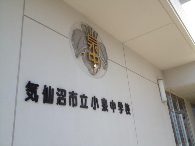 http://www.kickbackcafe.jp/support2/report/%E5%B0%8F%E6%B3%89%E4%B8%AD%E5%AD%A6%E6%A0%A1.JPG
