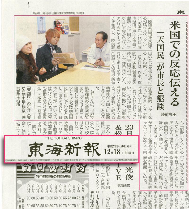 http://www.kickbackcafe.jp/support2/report/20111218newspaper.jpg