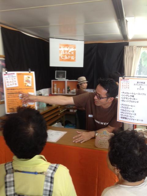 http://www.kickbackcafe.jp/support2/report/2013/08/30/%E5%86%99%E7%9C%9F%285%29.jpg