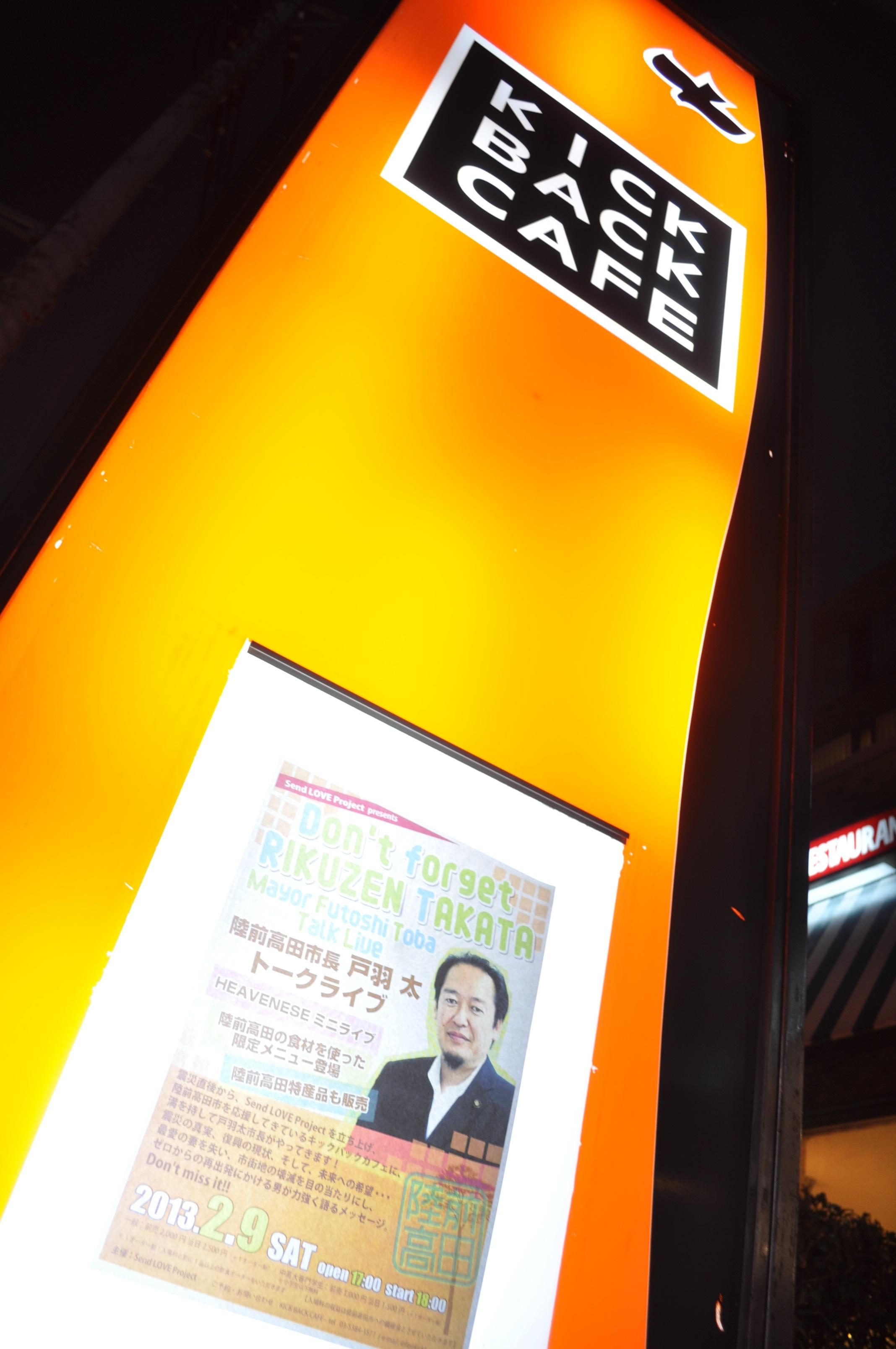 http://www.kickbackcafe.jp/support2/report/DSC_0027.JPG