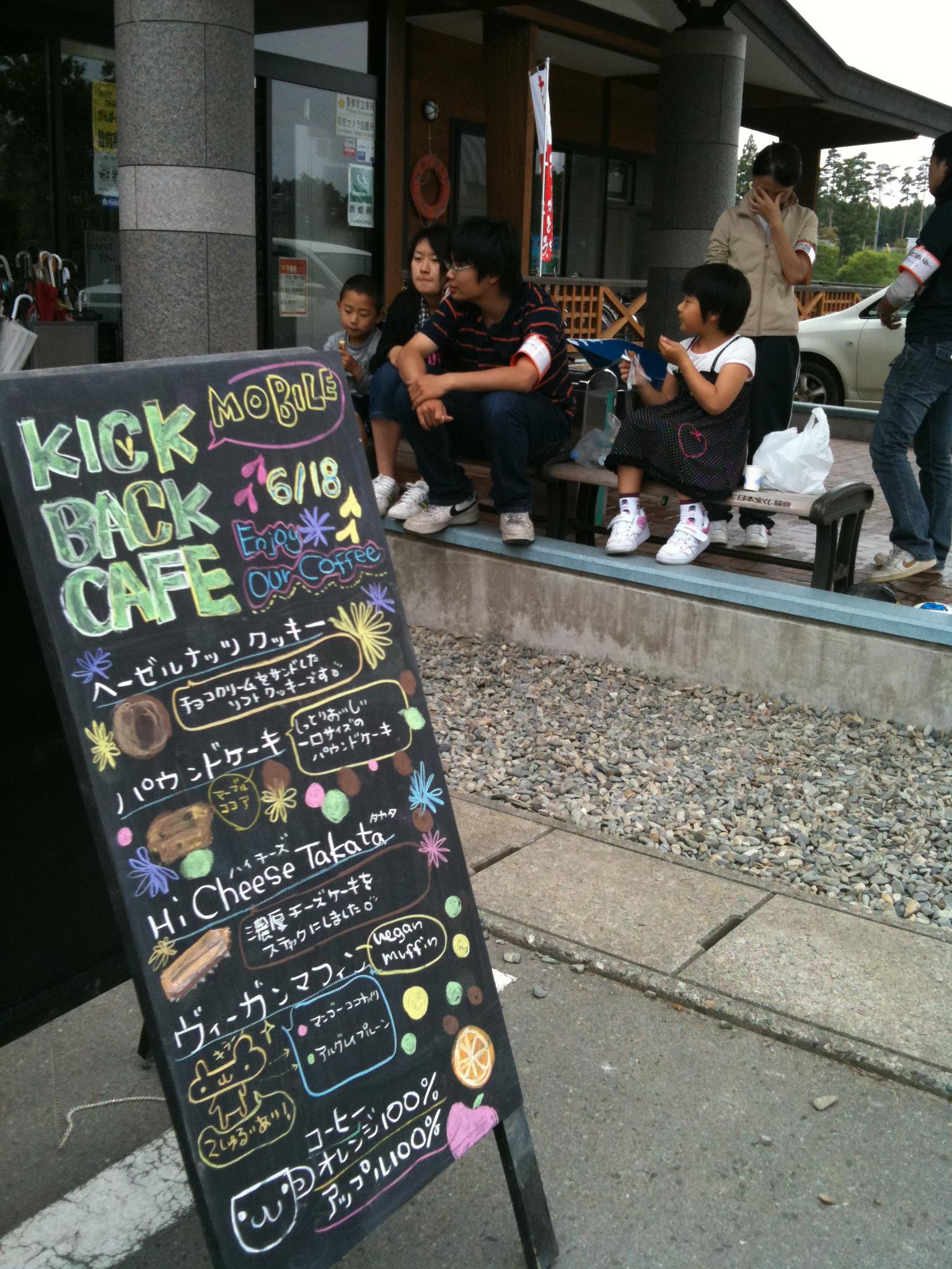 http://www.kickbackcafe.jp/support2/report/IMG_1121.jpg