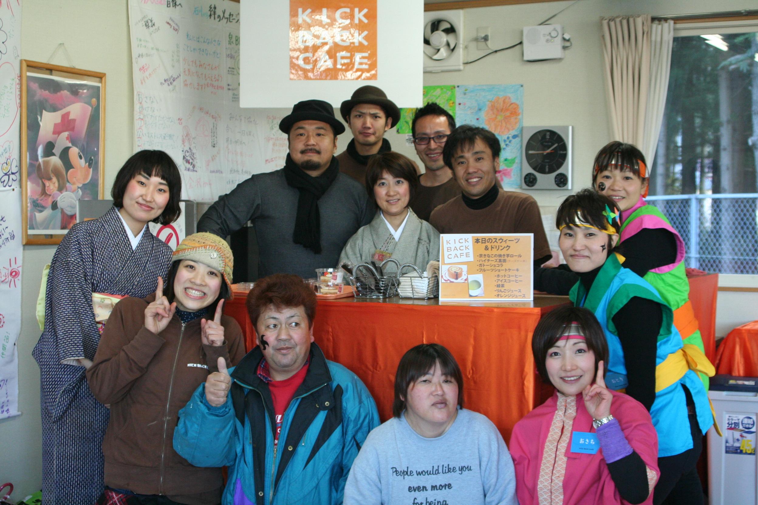 http://www.kickbackcafe.jp/support2/report/IMG_6025.JPG