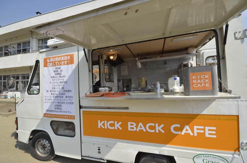 http://www.kickbackcafe.jp/support2/report/_DSC0786.JPG