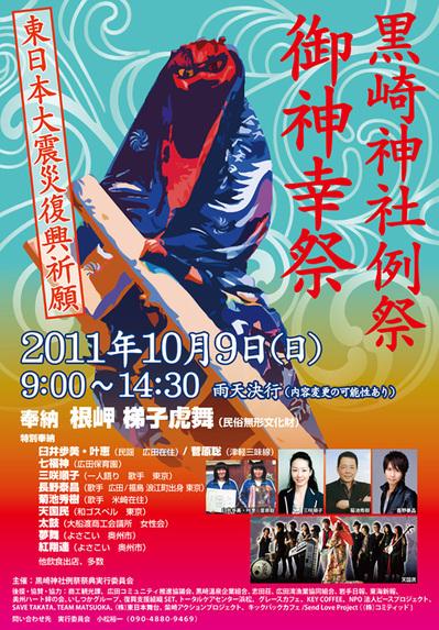 20111009_poster.jpg