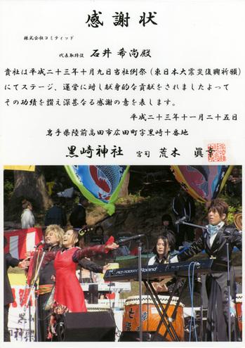 黒崎神社から感謝状1.jpg