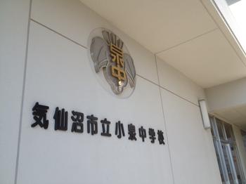 小泉中学校.JPG