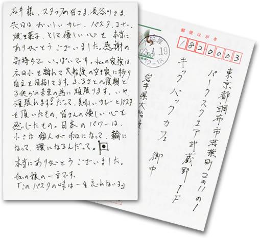 http://www.kickbackcafe.jp/support2/report/hagaki.jpg