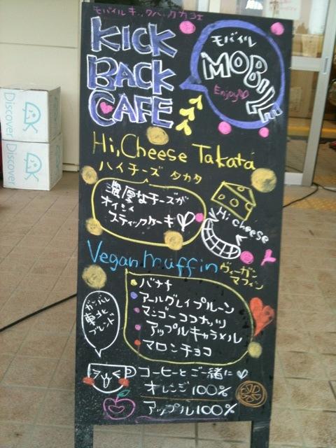 http://www.kickbackcafe.jp/support2/report/kokubann%20.JPG