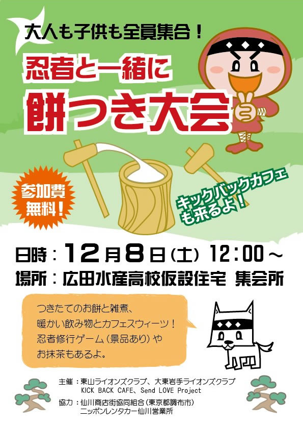 http://www.kickbackcafe.jp/support2/report/poster.jpg